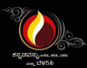 ಕನ್ನಡ