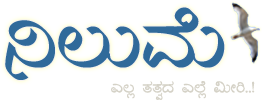 Nilume Kannada blog logo