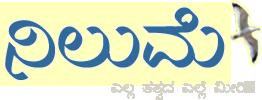 Nilume Kannada blog logo