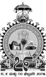 Kannada Sahitya Sammelana
