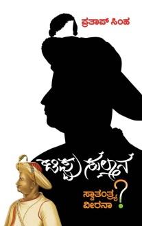 Pratap Simha's book