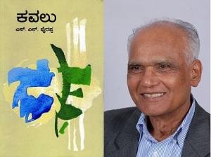 Kavalu - SL Bhairappa