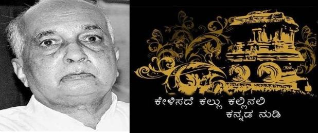 Chidananda Murthy - Kannada