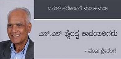 SL Bhairappa Vimarshe - Nilume