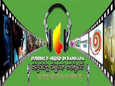 Kannada Dubbing
