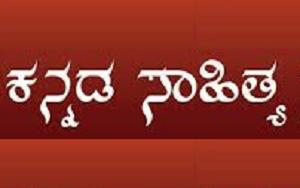 ಕನ್ನಡ ಸಾಹಿತ್ಯ