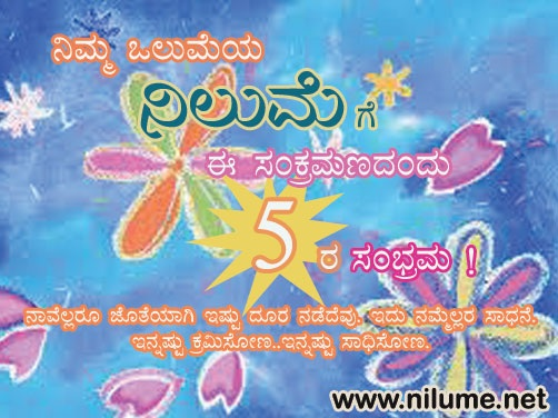 Nilume 5 Years Celebration