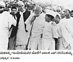 ಮಹಾತ್ಮ ಗಾಂಧೀಜಿಯವರ ಜೊತೆಗೆ ಬಾಲಕ ಎಚ್.ನರಸಿಂಹಯ್ಯ