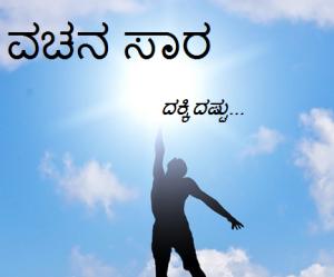 ವಚನ ಸಾರ - ನಿಲುಮೆ