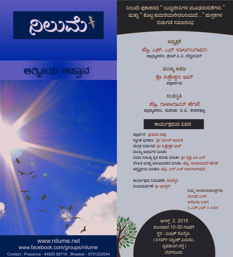Nilume Full Program