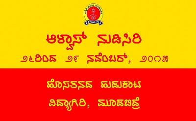 ಆಳ್ವಾಸ್ ನುಡಿಸಿರಿ 2015