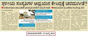 CSLC Close Down- Vijayavani Report