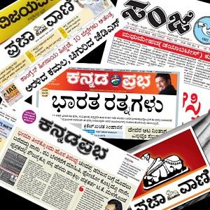 ಕನ್ನಡ ಪತ್ರಿಕೆಗಳು