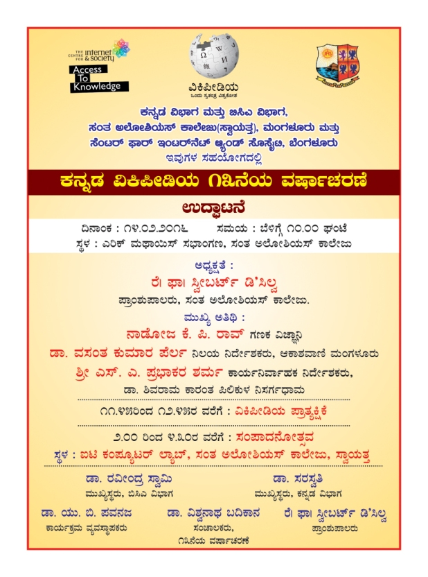 Kannada Wikipedia 13th Anniversary Invitation