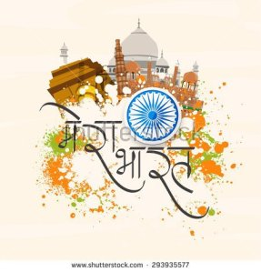 stock-vector-greeting-card-with-hindi-text-mera-bharat-my-india-and-ashoka-wheel-on-famous-monuments-and-293935577