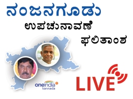 nanjana-gudu-live-election-live-updates-600x450-13-1492048906
