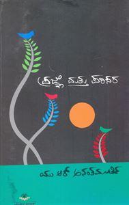 PrajneMattuParisara